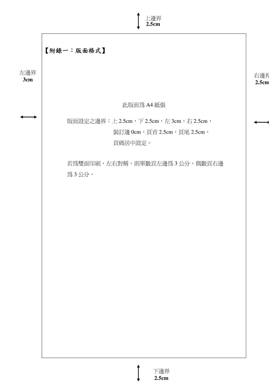 【附錄一:版面格式】 此版面為 A4 紙張 版面設定之邊界:上 2.5cm,下 2.5cm,左...