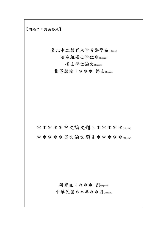 【附錄二:封面格式】 臺北市立教育大學音樂學系(18point) 演奏組碩士學位班(18poi...