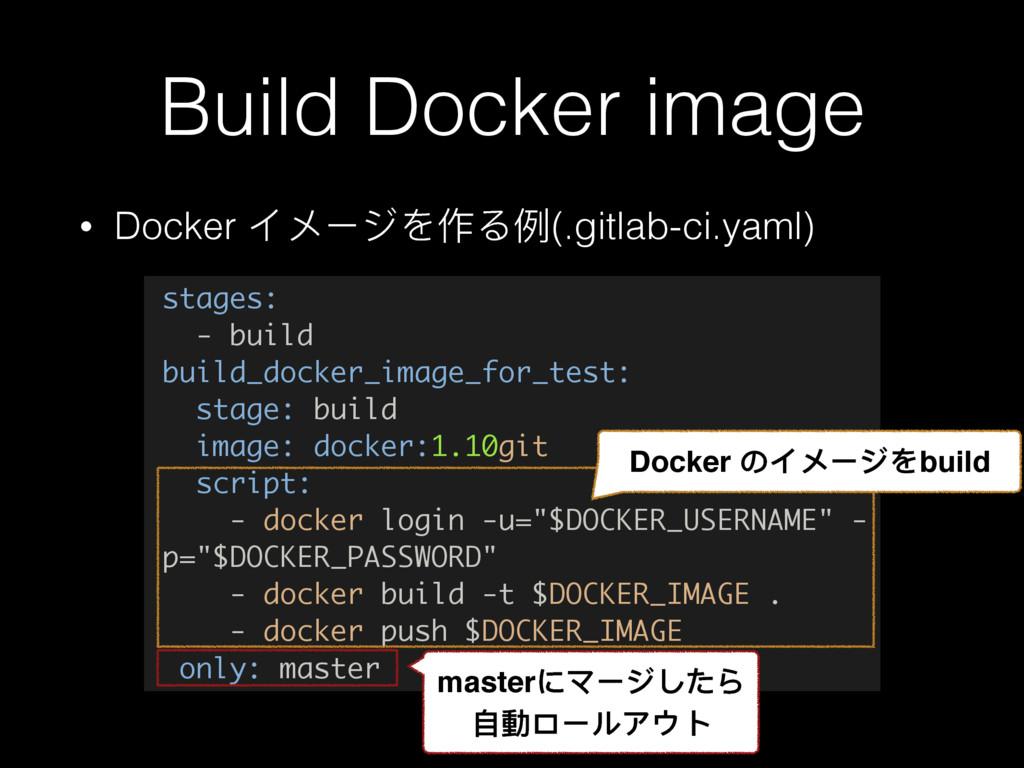 Build Docker image • Docker αϮЄυΨ֢Ρֺ(.gitlab-ci...