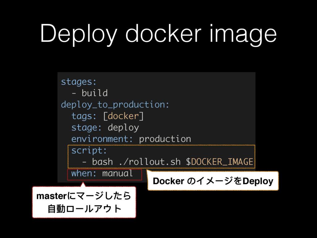 Deploy docker image stages: - build deploy_to_p...