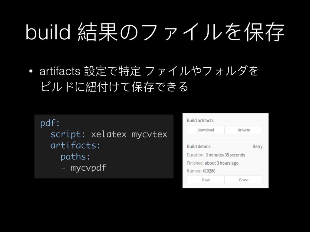 build 奾ຎ΄ϢήαϸΨכਂ • artifacts 戔ਧͽᇙਧ ϢήαϸΚϢζϸύΨ ...