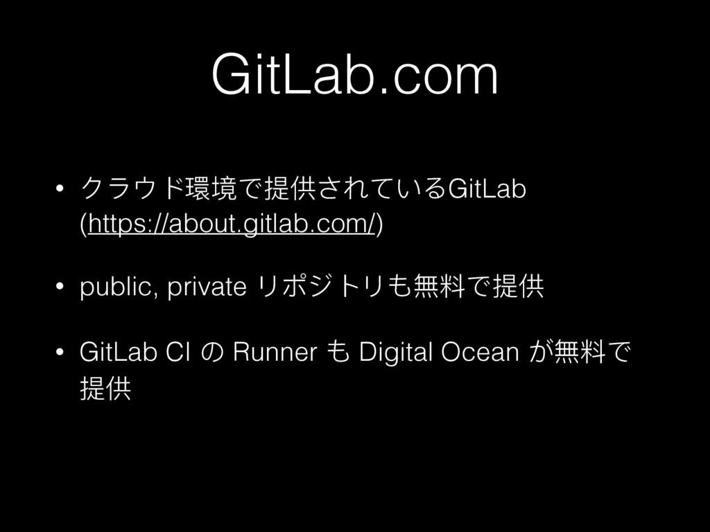 GitLab.com • μ϶γϖ厏हͽ׀ͫͼ͚ΡGitLab (https://abo...