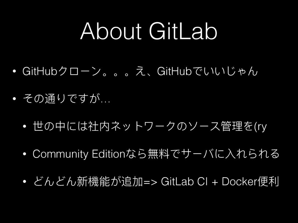 About GitLab • GitHubμϺЄЀ̶̶̶̵͞GitHubͽ͚͚ͮΙΩ • ͳ΄...