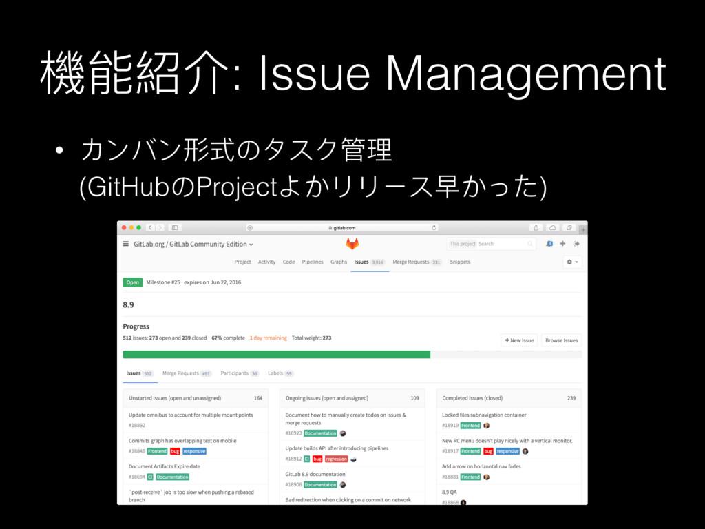 䱛ᚆ奧Օ: Issue Management • θЀϝЀ୵ୗ΄όφμᓕቘ (GitHub΄...