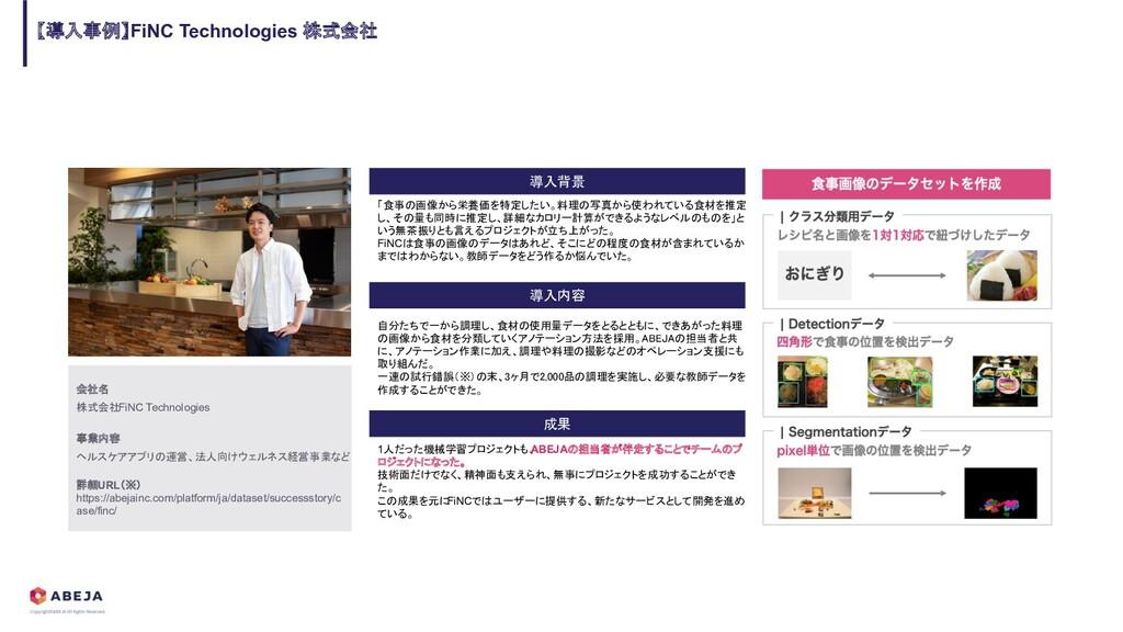 【導入事例】FiNC Technologies 株式会社 導入内容 導入背景 成果 会社名 株...