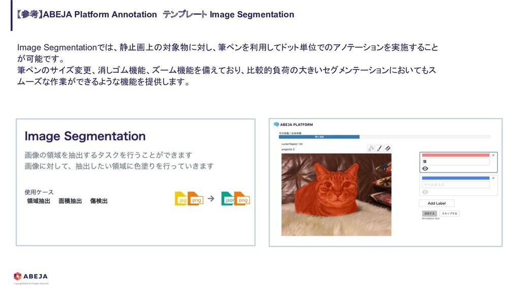 Image Segmentationでは、静止画上の対象物に対し、筆ペンを利用してドット単位で...
