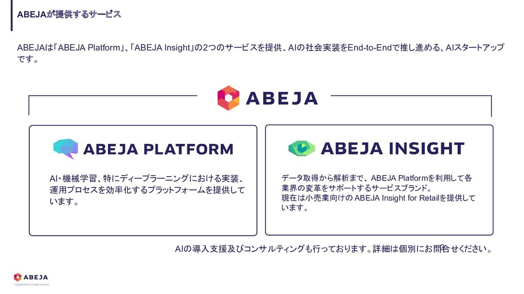 ABEJAは「ABEJA Platform」、「ABEJA Insight」の2つのサービスを...