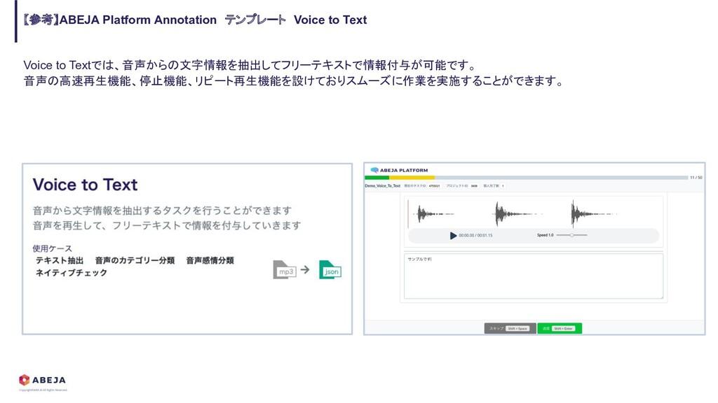 Voice to Textでは、音声からの文字情報を抽出してフリーテキストで情報付与が可能です...
