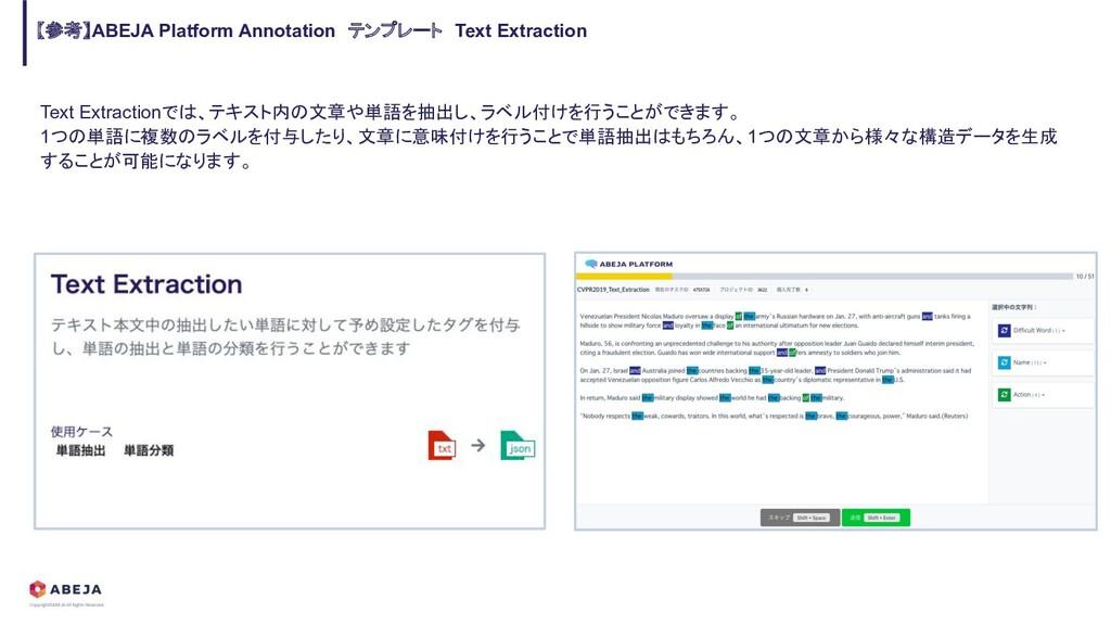 【参考】ABEJA Platform Annotation テンプレート Text Extra...