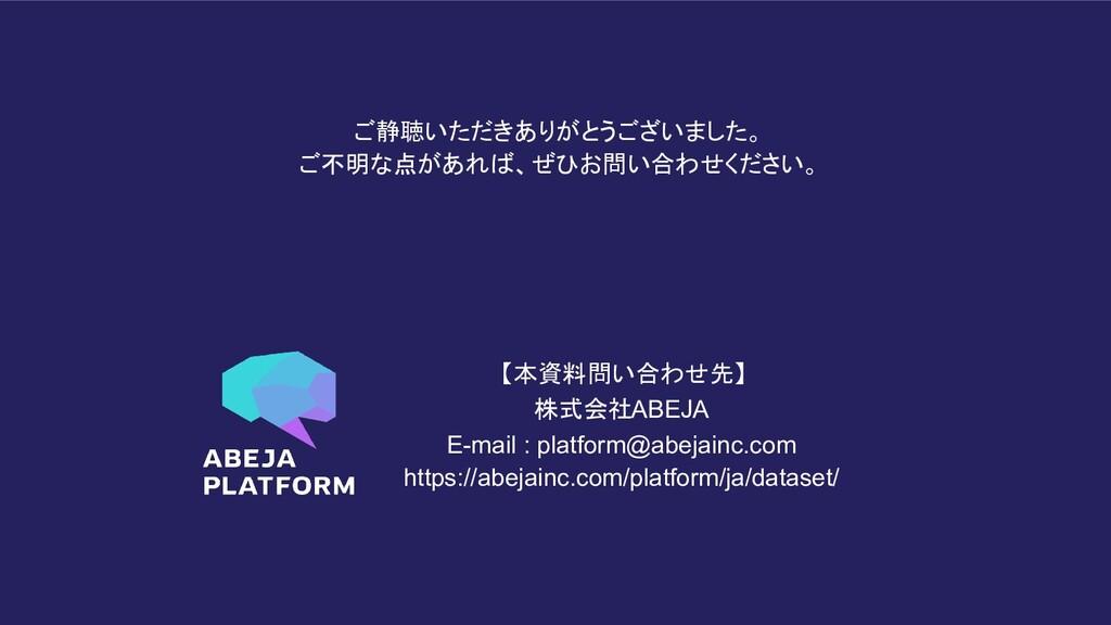 【本資料問い合わせ先】 株式会社ABEJA E-mail : platform@abejain...