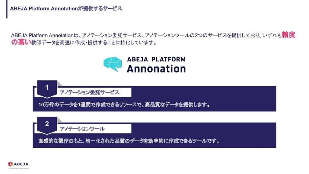 ABEJA Platform Annotationは、アノテーション委託サービス、アノテーショ...