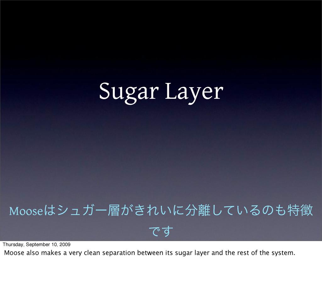 Sugar Layer MooseγϡΨʔ͕͖Ε͍ʹ͍ͯ͠Δͷಛ Ͱ͢ Thurs...