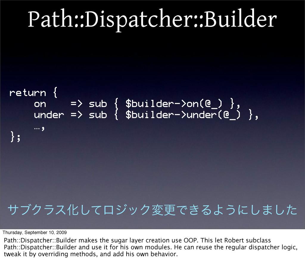 Path::Dispatcher::Builder return { on => sub { ...