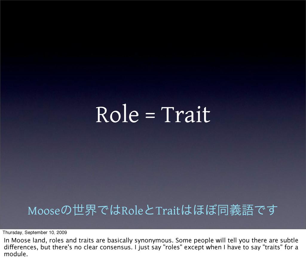 Role = Trait MooseͷੈքͰRoleͱTrait΄΅ಉٛޠͰ͢ Thurs...