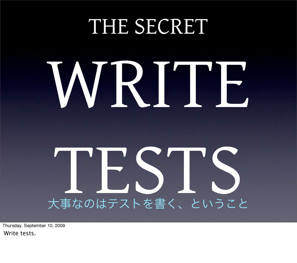 THE SECRET WRITE TESTS େͳͷςετΛॻ͘ɺͱ͍͏͜ͱ Thursd...