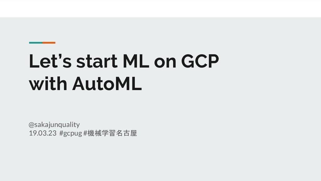 Let's start ML on GCP with AutoML @sakajunquali...