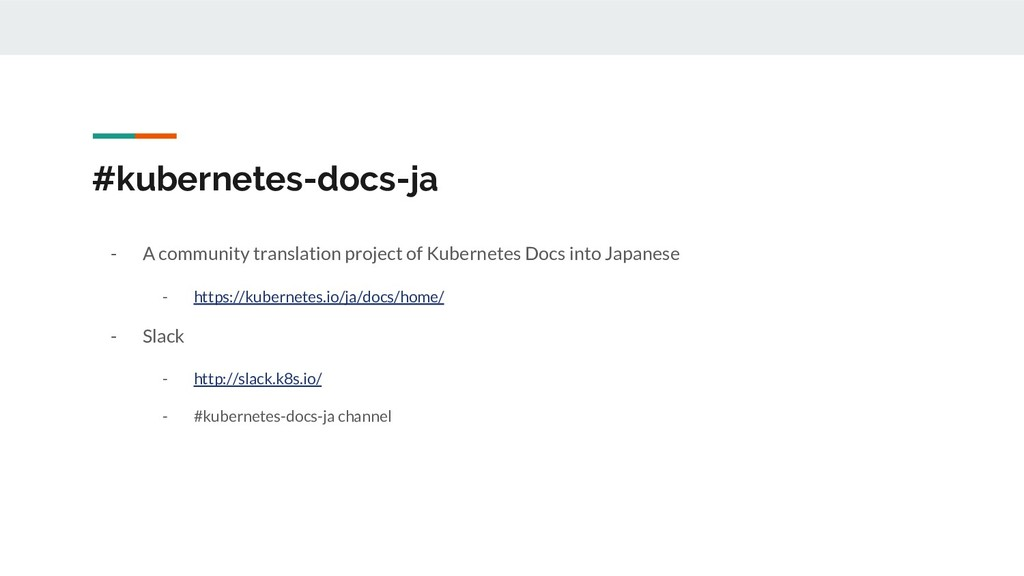 #kubernetes-docs-ja - A community translation p...