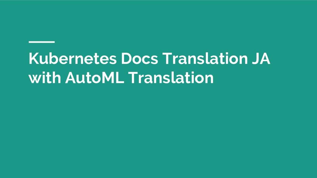 Kubernetes Docs Translation JA with AutoML Tran...