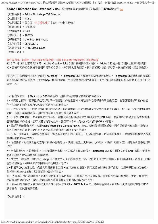 Adobe Photoshop CS5 Extended V12.0 數位影像編輯 簡體/韓文...