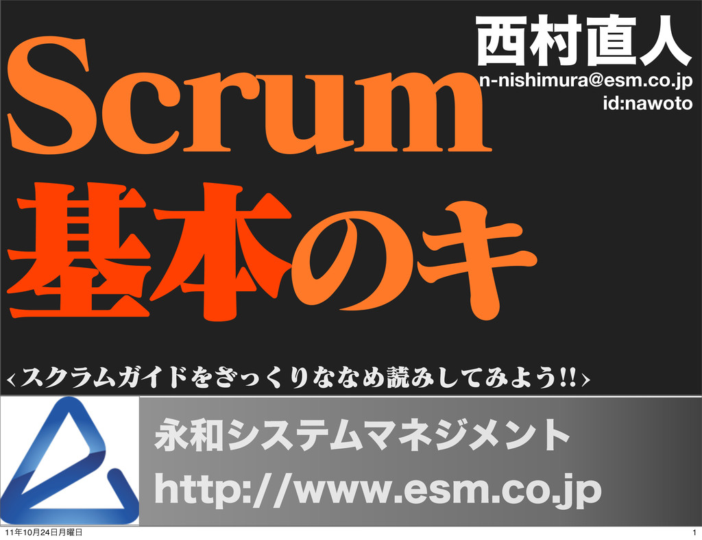 ଜਓ n-nishimura@esm.co.jp id:nawoto εΫϥϜΨΠυΛ͟...