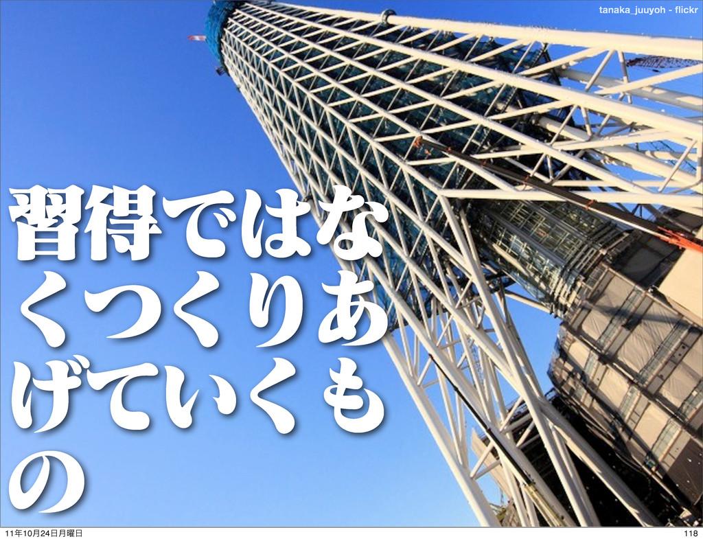 tanaka_juuyoh - flickr शಘͰͳ ͭ͘͘Γ͋ ͍͛ͯ͘ ͷ 118 1...