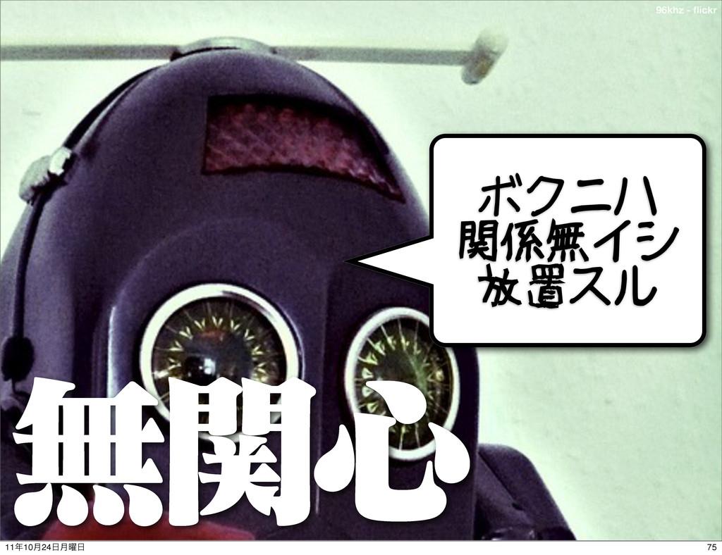 96khz - flickr ແؔ৺ ボクニハ 関係無イシ 放置スル 75 1110݄24݄...