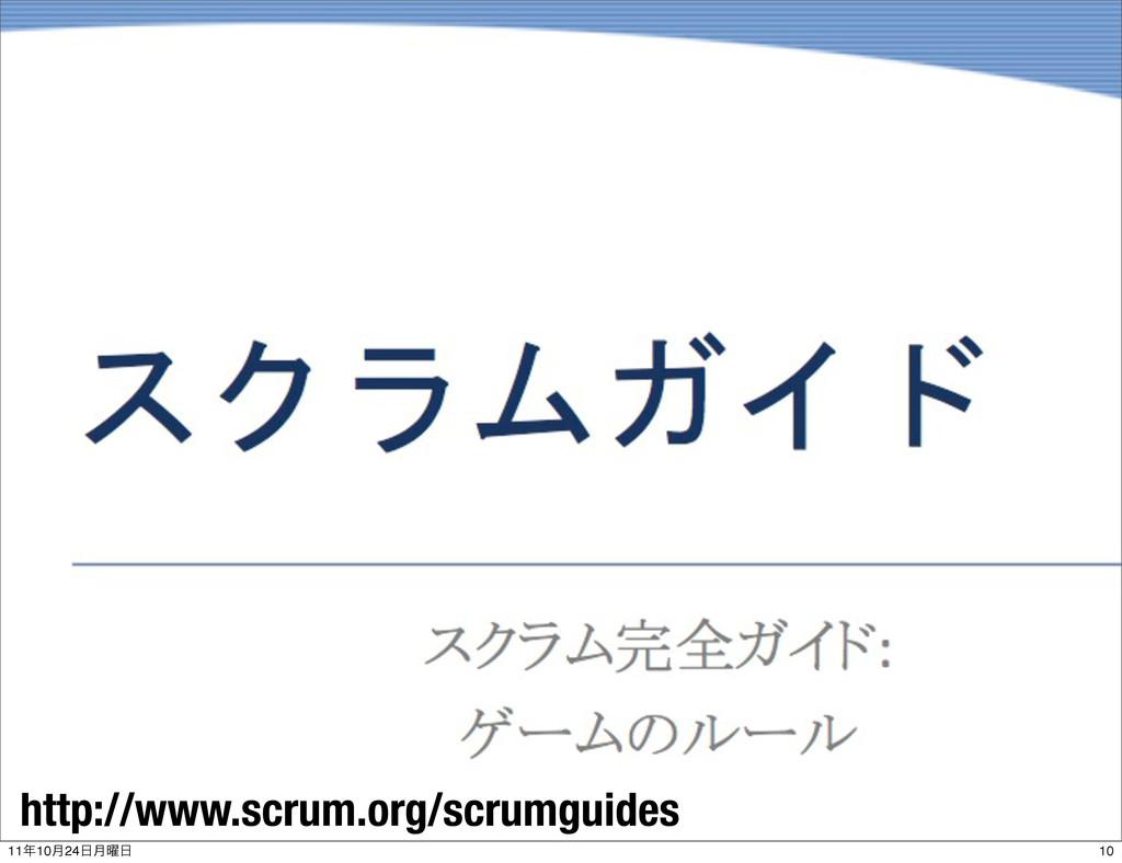http://www.scrum.org/scrumguides 10 1110݄24݄༵