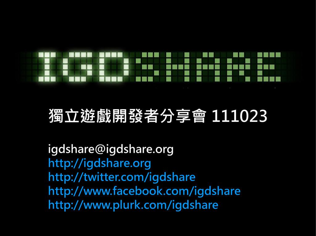 獨立遊戲開發者分享會 111023 igdshare@igdshare.org http://...