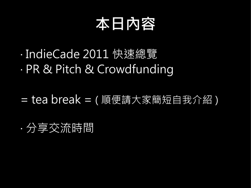 本日內容 ‧ IndieCade 2011 快速總覽 ‧ PR & Pitch & Crowd...