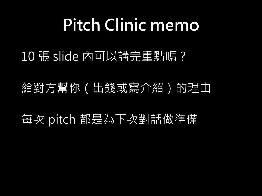 Pitch Clinic memo 10 張 slide 內可以講完重點嗎? 給對方幫你(出錢...