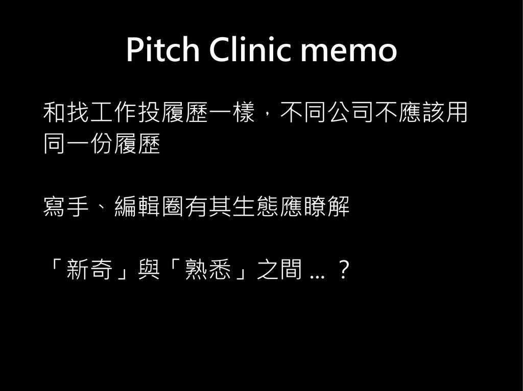 Pitch Clinic memo 和找工作投履歷一樣,不同公司不應該用 同一份履歷 寫手、編...