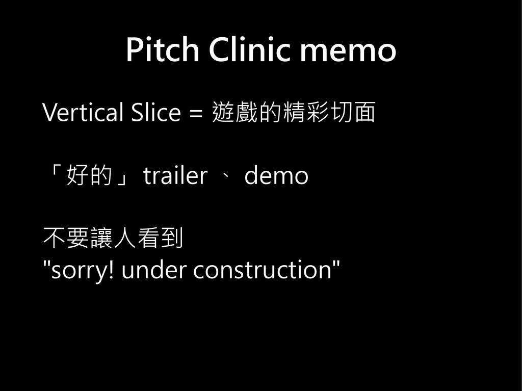 Pitch Clinic memo Vertical Slice = 遊戲的精彩切面 「好的」...