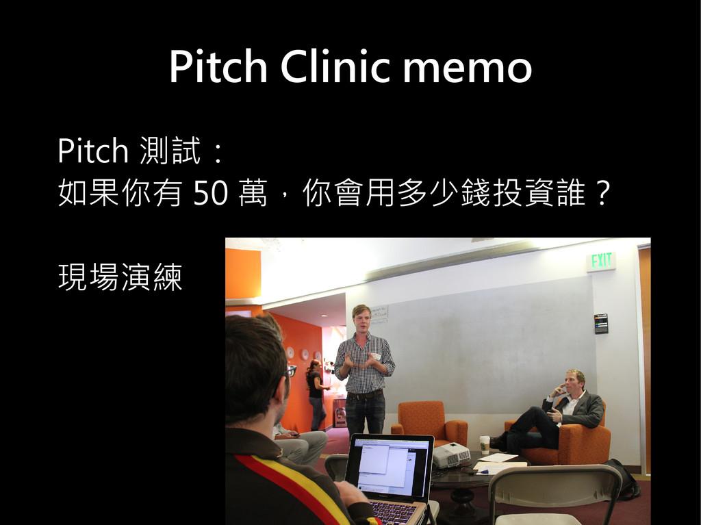 Pitch Clinic memo Pitch 測試: 如果你有 50 萬,你會用多少錢投資誰...