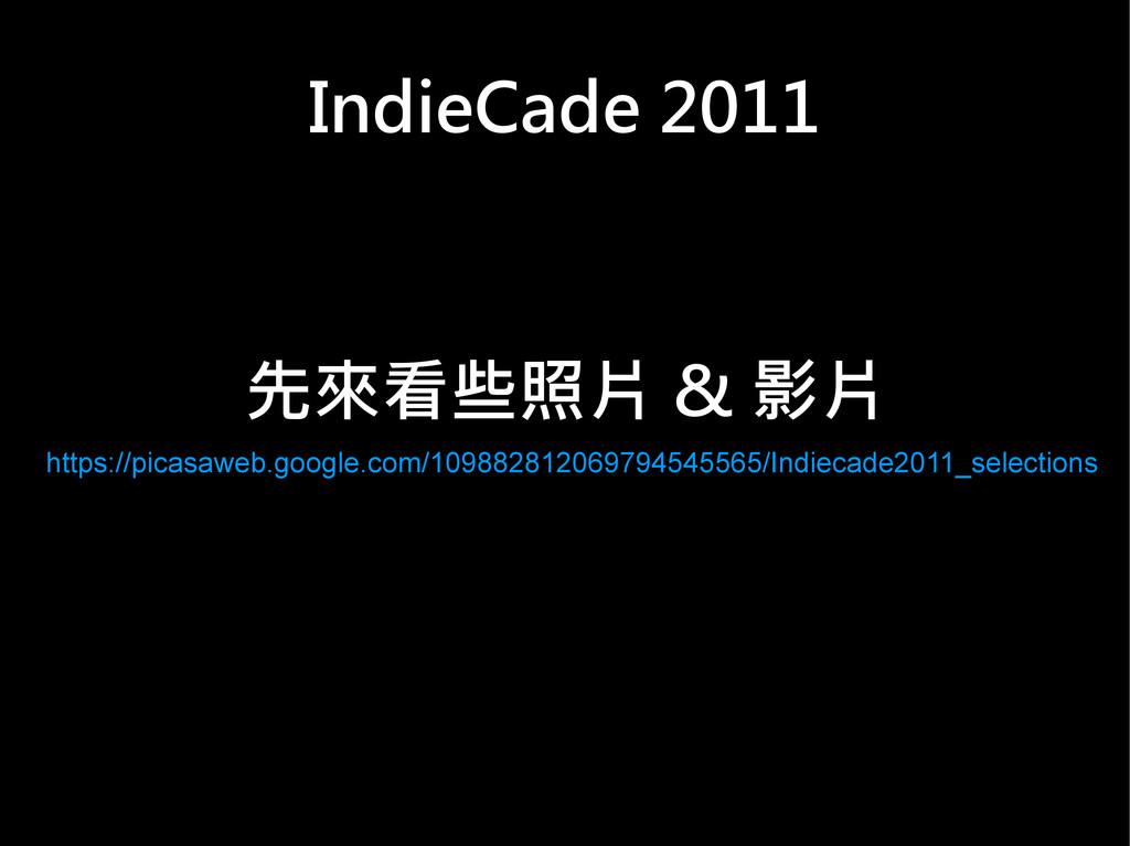 IndieCade 2011    先來看些照片 & 影片 https://picasaweb...