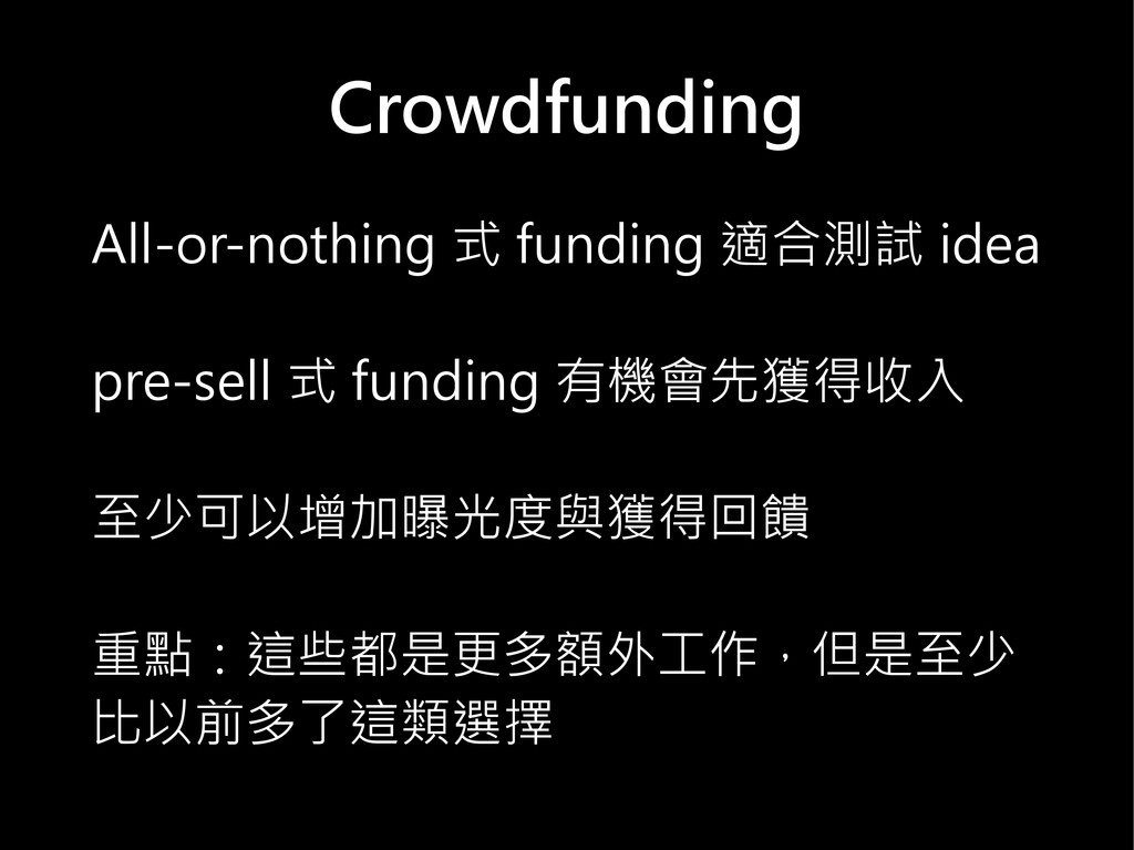 Crowdfunding All-or-nothing 式 funding 適合測試 idea...