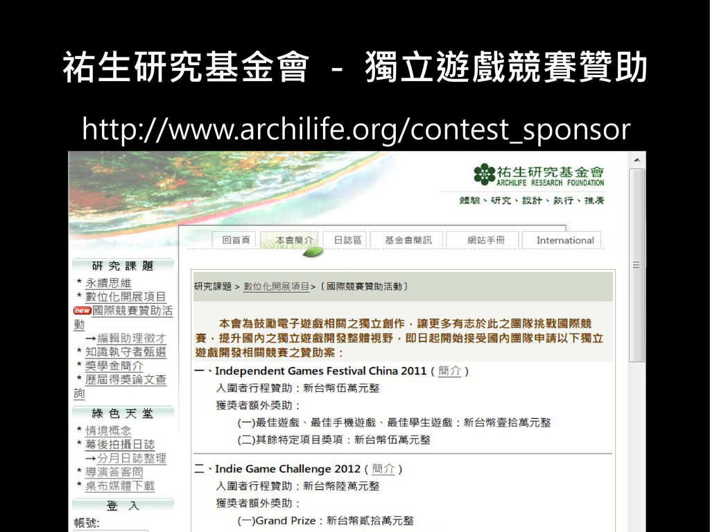 祐生研究基金會 - 獨立遊戲競賽贊助 http://www.archilife.org/con...