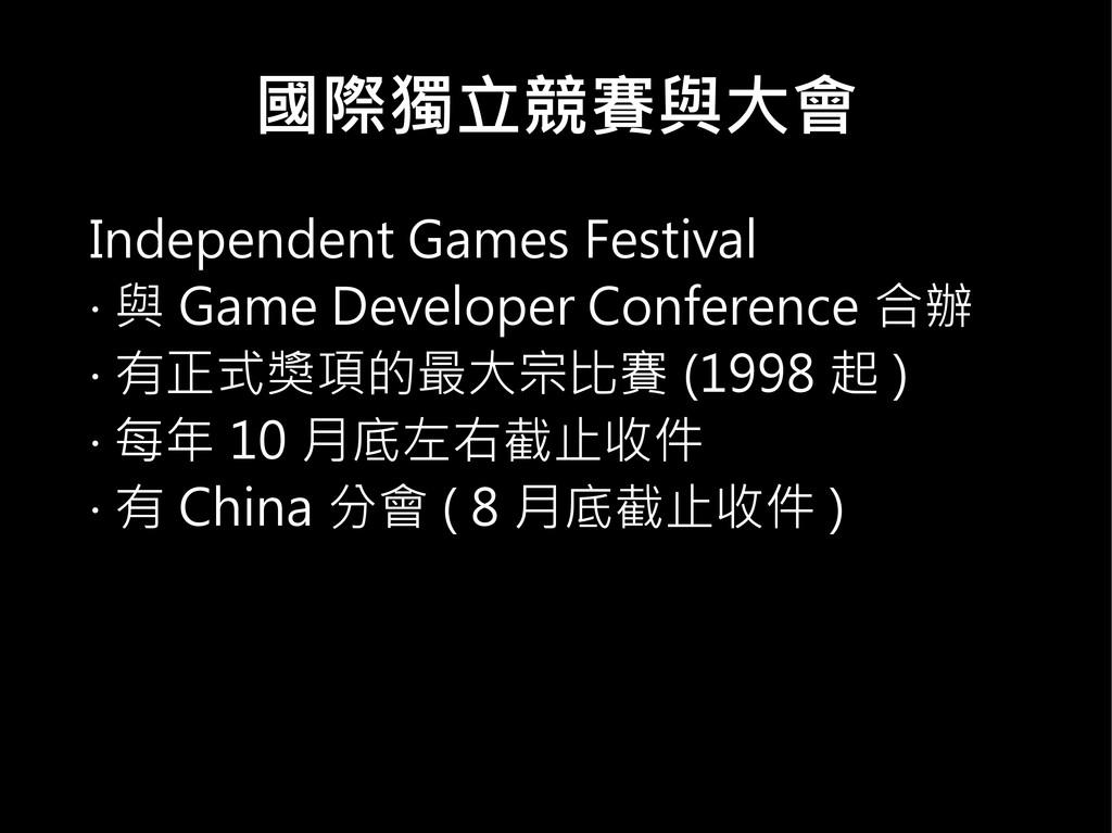 國際獨立競賽與大會 Independent Games Festival ‧ 與 Game D...
