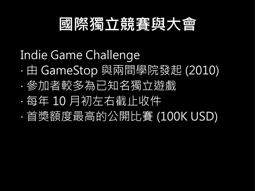 國際獨立競賽與大會 Indie Game Challenge ‧ 由 GameStop 與兩間...