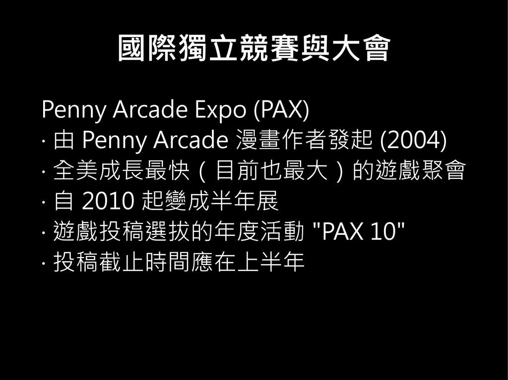 國際獨立競賽與大會 Penny Arcade Expo (PAX) ‧ 由 Penny Arc...