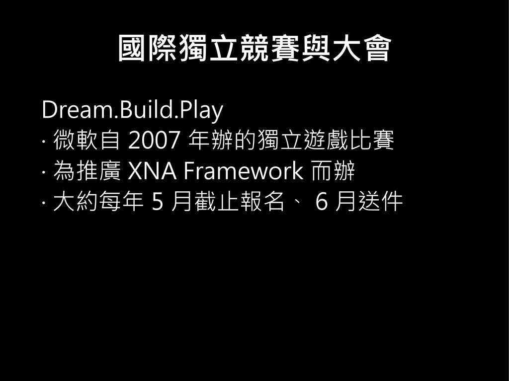 國際獨立競賽與大會 Dream.Build.Play ‧ 微軟自 2007 年辦的獨立遊戲比賽...