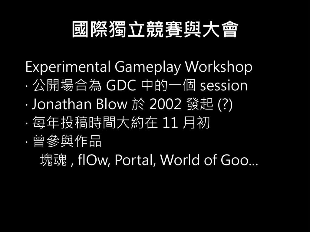 國際獨立競賽與大會 Experimental Gameplay Workshop ‧ 公開場合...