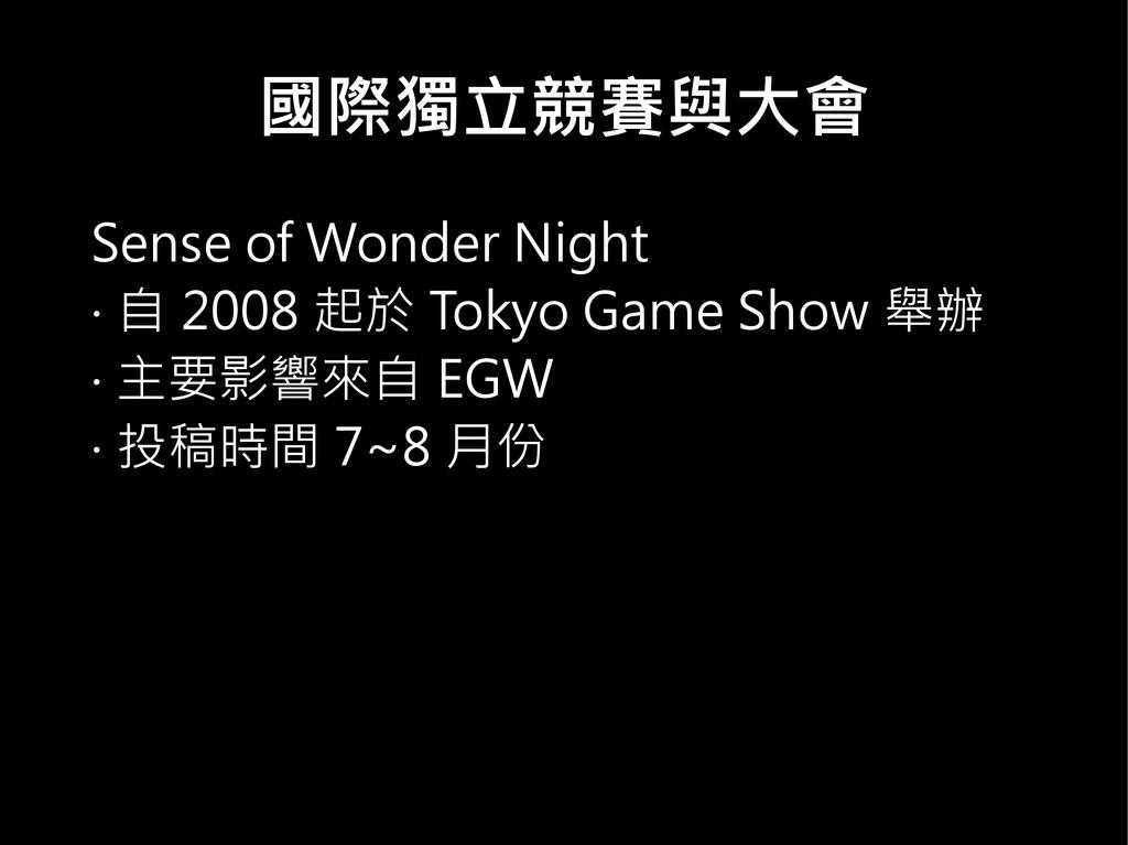 國際獨立競賽與大會 Sense of Wonder Night ‧ 自 2008 起於 Tok...