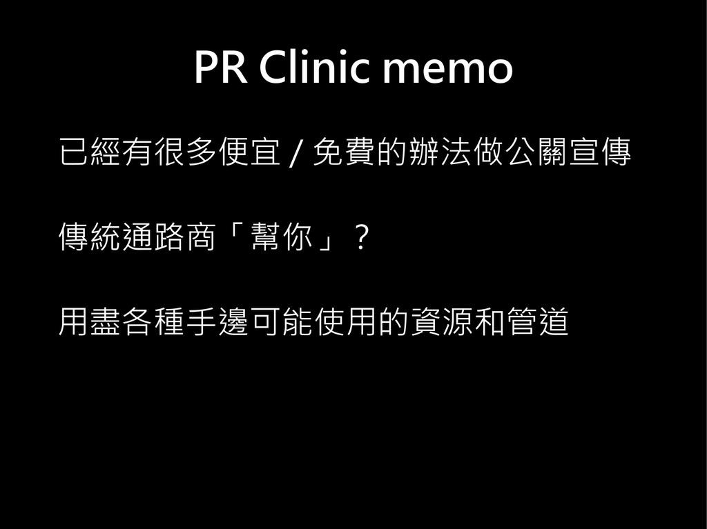 PR Clinic memo 已經有很多便宜 / 免費的辦法做公關宣傳 傳統通路商「幫你」? ...
