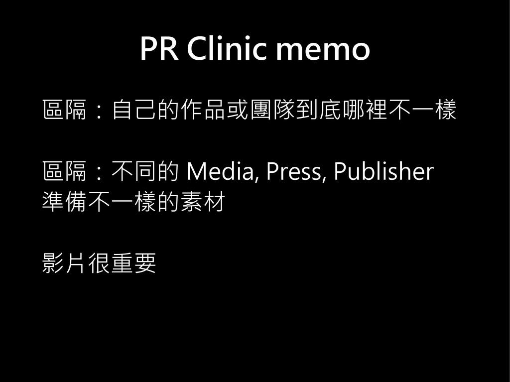 PR Clinic memo 區隔:自己的作品或團隊到底哪裡不一樣 區隔:不同的 Media,...