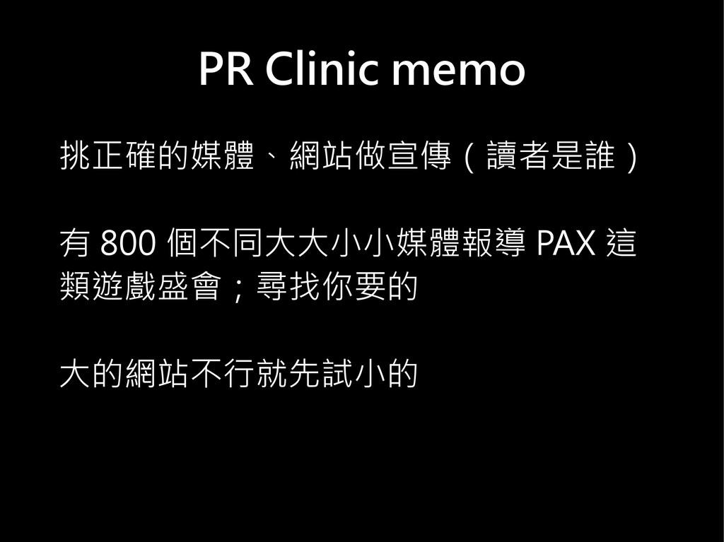 PR Clinic memo 挑正確的媒體、網站做宣傳(讀者是誰) 有 800 個不同大大小小...