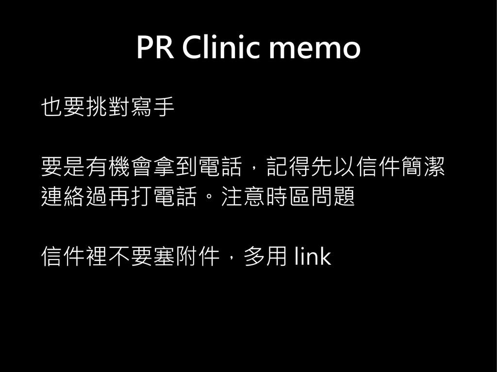 PR Clinic memo 也要挑對寫手 要是有機會拿到電話,記得先以信件簡潔 連絡過再打電...