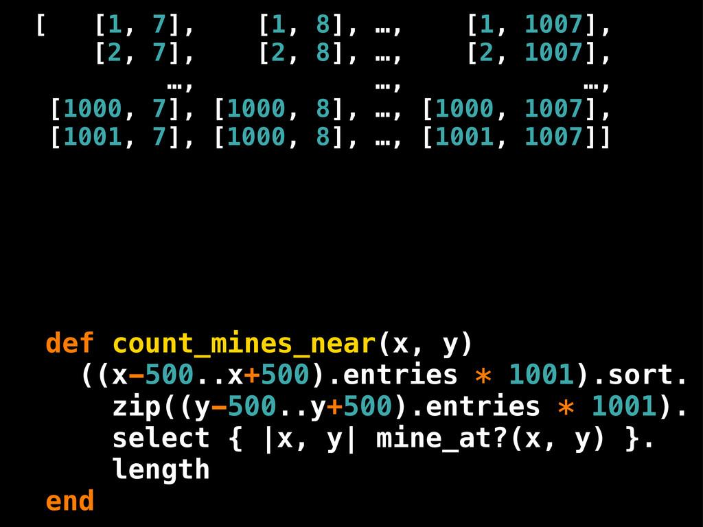 def count_mines_near(x, y) ((x-500..x+500).entr...