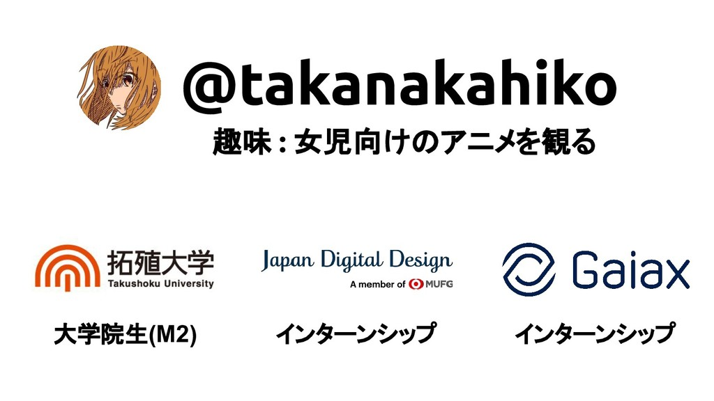 @takanakahiko 大学院生(M2) インターンシップ インターンシップ 趣味 : 女...
