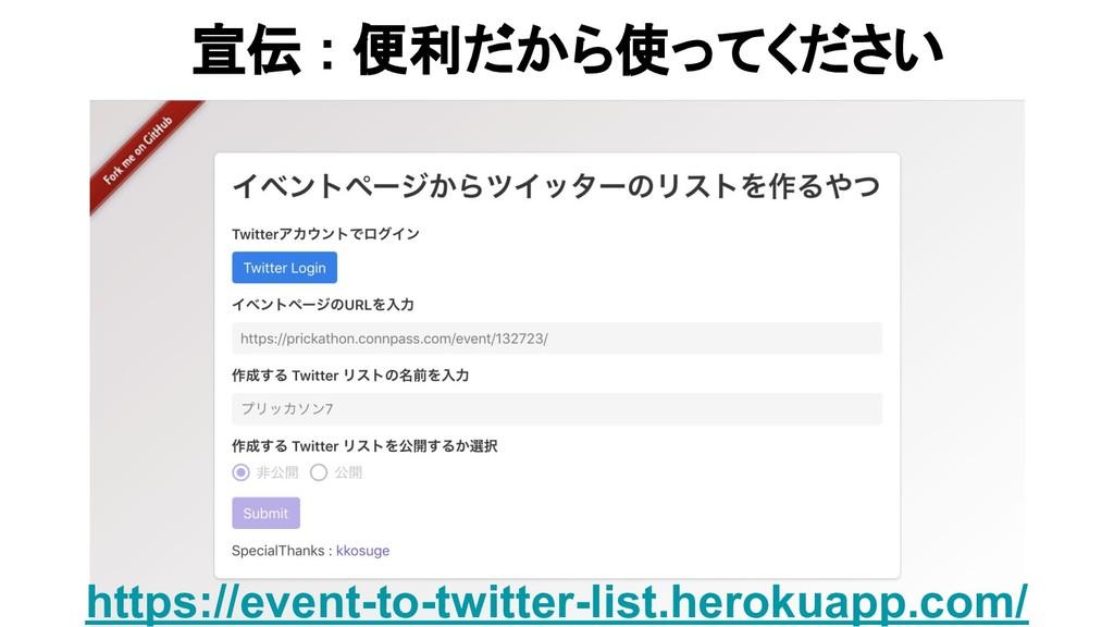 宣伝 : 便利だから使ってください https://event-to-twitter-list...