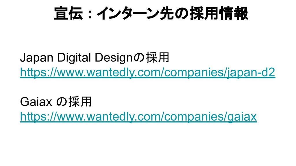 Japan Digital Designの採用 https://www.wantedly.co...